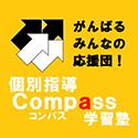 個別指導Compass学習塾