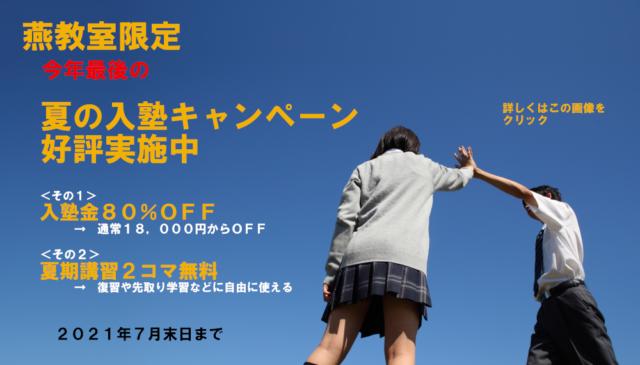 入塾キャンペーン第2弾
