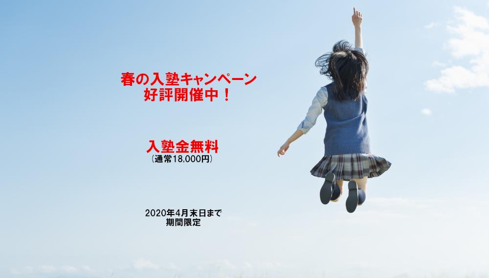 春の入塾金無料キャンペーン