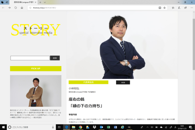 STORY 掲載画面