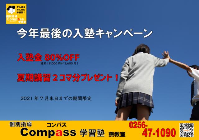 夏の入塾キャンペーン