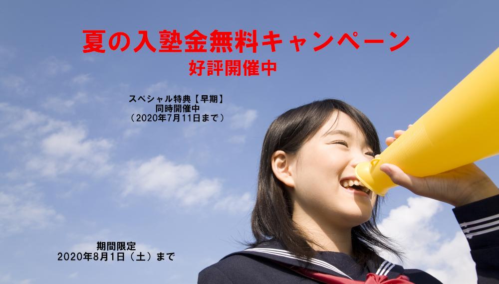 夏の入塾金無料キャンペーン