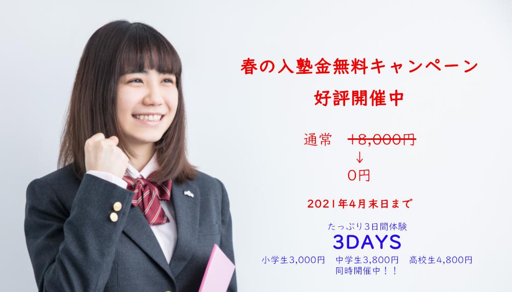 春の入塾キャンペーン&3DAYS 好評開催中