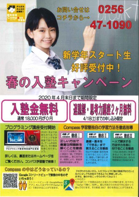 春の入塾キャンペーン