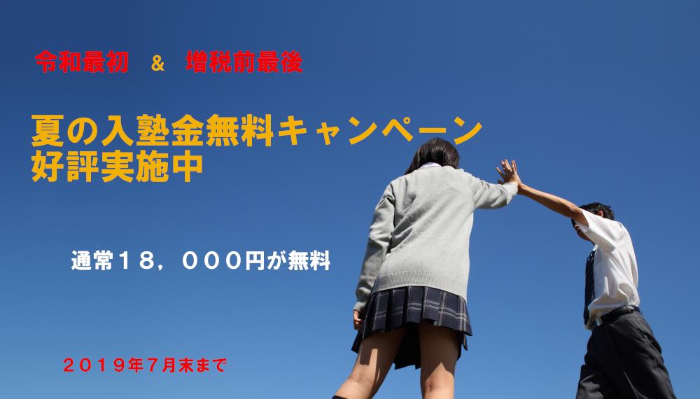 夏の入塾金無料キャンペーン好評実施中